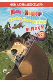 Маша и медведь. Приключения в лесу