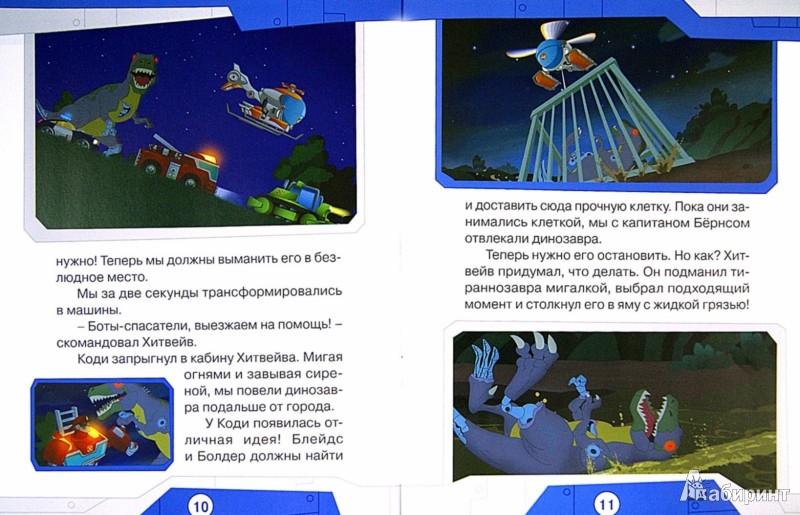 Иллюстрация 1 из 16 для Трансформеры. Знакомьтесь: Чейз, робот-полицейский | Лабиринт - книги. Источник: Лабиринт