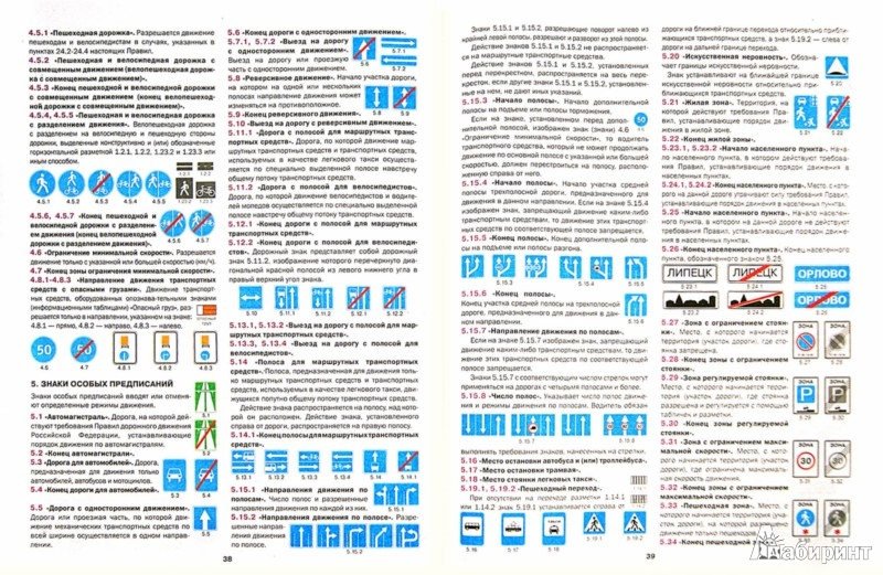 Иллюстрация 1 из 6 для Правила дорожного движения. В редакции действующей с 8 апреля 2014 года | Лабиринт - книги. Источник: Лабиринт