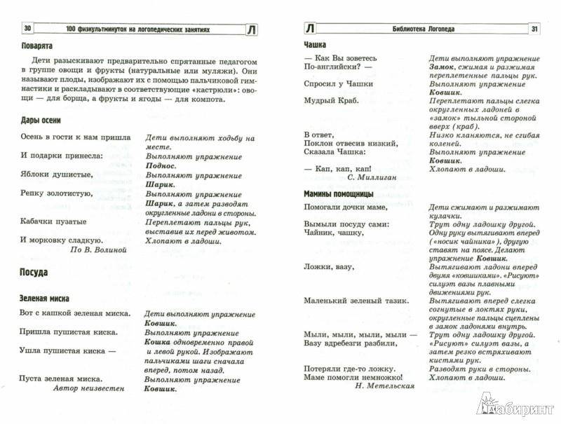 Иллюстрация 1 из 16 для 100 физкультминуток на логопедических занятиях - Наталия Метельская | Лабиринт - книги. Источник: Лабиринт