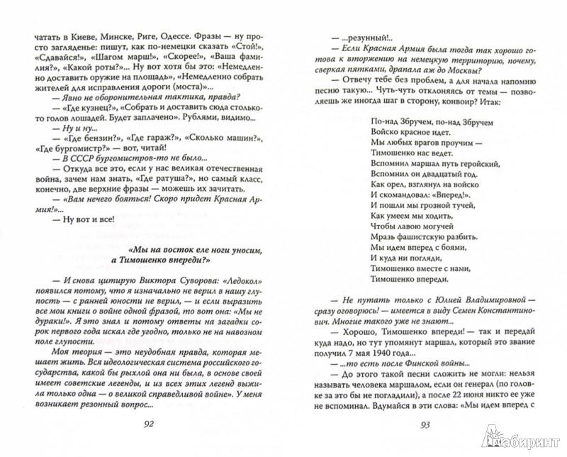 Иллюстрация 1 из 5 для Виктор Суворов. Исповедь перебежчика - Дмитрий Гордон   Лабиринт - книги. Источник: Лабиринт