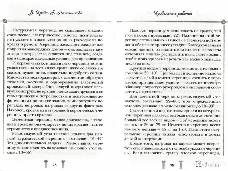 Иллюстрация 1 из 3 для Крыши. Устройство и ремонт - Крейс, Плотникова   Лабиринт - книги. Источник: Лабиринт