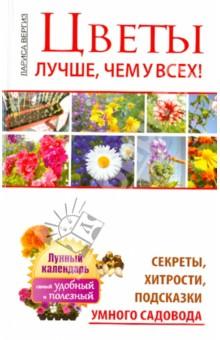 Цветы. Лучше, чем у всех. Секреты, хитрости, подсказки умного садовода. Лунный календарьСадовые растения<br>Что нужно знать, чтобы вырастить красивые цветы? Совсем немного. Нужно лишь разобраться, какие почву и удобрения любят те или иные цветы, солнечное или затененное место они предпочитают. А дальше - только ваша фантазия. Дикое поле, каменистый садик, газон с вазонами по краям - выбирайте и создавайте красоту своими руками!<br>В этой книге вы найдете справочную информацию и советы опытного цветовода, которые позволят вам с минимальными усилиями создать красивый и цветущий с ранней весны до поздней осени сад на подоконнике за окном, на балконе или садовом участке.<br>