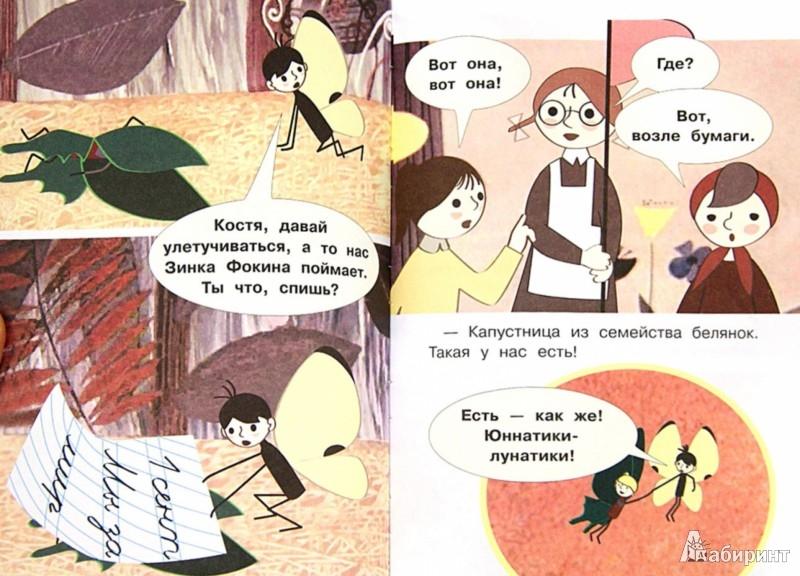 Иллюстрация 1 из 17 для Мультфильмы про ребят - Гераскина, Катаев, Голованов | Лабиринт - книги. Источник: Лабиринт