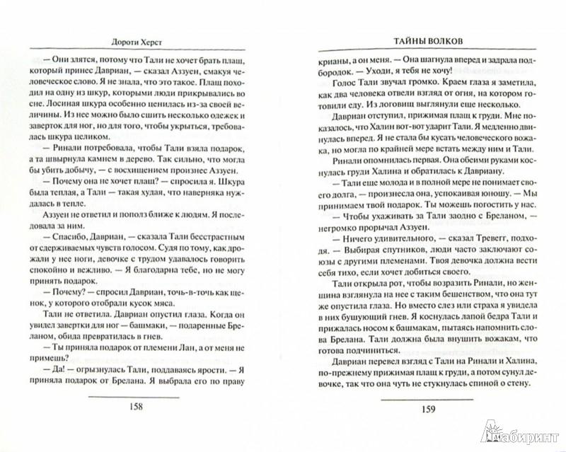 Иллюстрация 1 из 7 для Тайны волков - Дороти Херст | Лабиринт - книги. Источник: Лабиринт