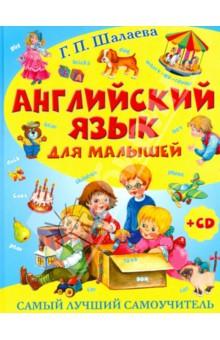 Английский язык для малышей. Самый лучший самоучитель (+CD)Английский для детей<br>Как выучить английский легко, весело, а главное - с удовольствием? Да очень просто, если у вас есть уникальный самоучитель Г.П. Шалаевой - опытного педагога, а также автора множества детских книг! Книга, которую вы держите в руках, обучит вашего ребенка основам английского языка, а также поможет ему при общении в будущем, ведь он изучит такие важные темы, как Моя семья, Дикие и домашние животные, В школе, Время и времена года и проч.<br>А чтобы ваш малыш не заскучал, мы снабдили книгу яркими иллюстрациями, а также компакт-диском для прослушивания!<br>Для дошкольного и младшего школьного возраста.<br>