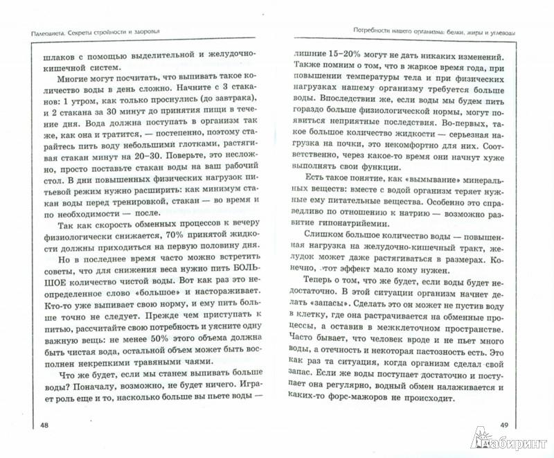 Иллюстрация 1 из 3 для Палеодиета: секреты стройности и здоровья - Наталья Круглова   Лабиринт - книги. Источник: Лабиринт
