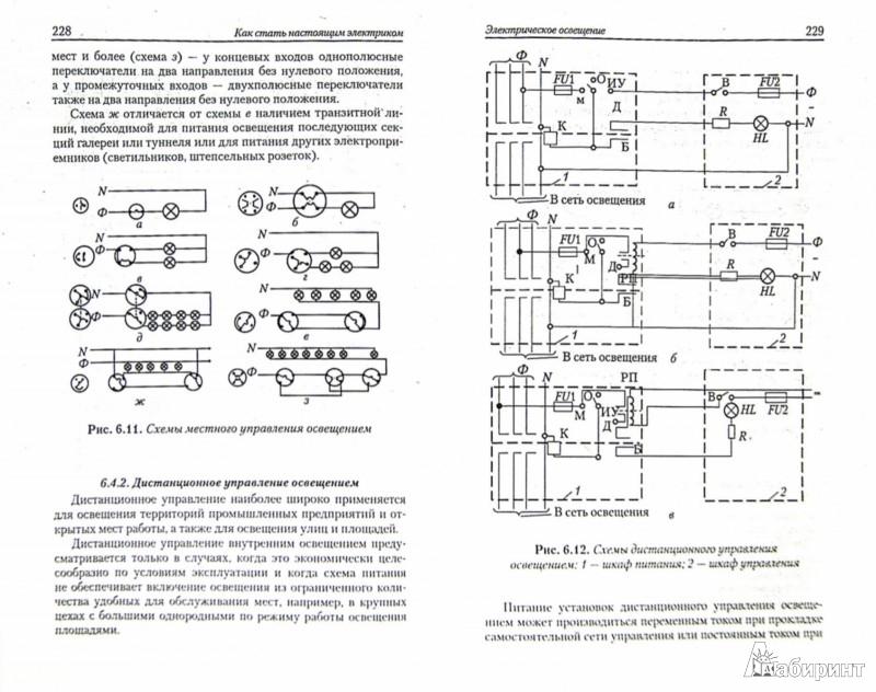 Иллюстрация 1 из 7 для Как стать настоящим электриком - Алексей Суворин | Лабиринт - книги. Источник: Лабиринт