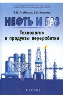 Нефть и газ: технологии и продукты переработкиЭнергетика<br>Рассмотрены основные понятия и достижения нефтегазовых технологий. Описаны товарные продукты из нефти и газа, сырье и продукция нефтехимии, важнейшие производственные процессы газопереработки, нефтепереработки и нефтехимии, технологическое оборудование, его проектирование, а также использование углеводородов нефти и газа в разных отраслях промышленности. В данном издании авторы представили обновленные статистические данные (2012-2013 гг.).<br>Книга предназначена для инженеров и экономистов, менеджеров и студентов, а также для всех интересующихся вопросами добычи и переработка нефти и газа.<br>