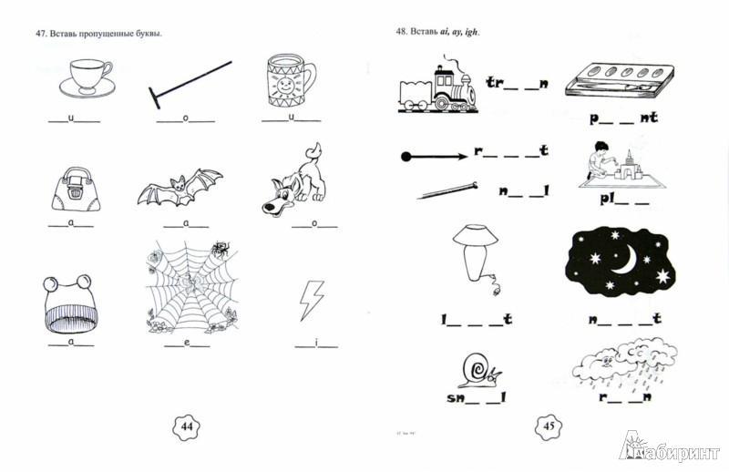 Иллюстрация 1 из 12 для Английский в играх, ребусах, шарадах - Валерий Степанов | Лабиринт - книги. Источник: Лабиринт