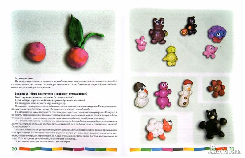 Иллюстрация 1 из 16 для Пластилиновая грамота - Ольга Корепанова | Лабиринт - книги. Источник: Лабиринт