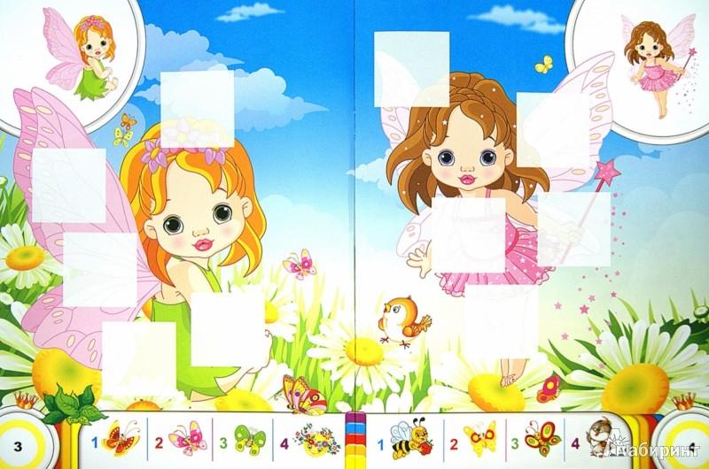 Иллюстрация 1 из 8 для Такие чудесные феечки. Аппликации | Лабиринт - игрушки. Источник: Лабиринт