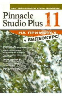 Pinnacle Studio Plus 11 (+CD)Графика. Дизайн. Проектирование<br>Книга посвящена популярной программе компьютерного видеомонтажа Pinnacle Studio Plus 11. На конкретных примерах описываются основные приемы работы с программой, изучаются методы монтажа видео и звука, техника создания титров, добавление спецэффектов, верстка фильма в формате DVD-диска и его экспорт в файл. В рамках каждой главы-примера рассматривается конкретная задача видео- и аудиомонтажа и пути ее решения в редакторе Studio Plus.<br>Компакт-диск содержит видеокурс по работе с программой Pinnacle Studio Plus 11, а также примеры, рассмотренные в книге.<br>