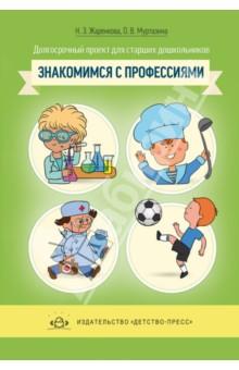 """Долгосрочный проект для детей старшего дошкольного возраста """"Знакомимся с профессиями"""""""