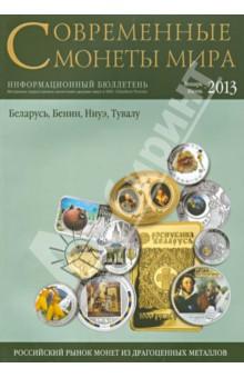 Современные монеты мира из драгоценных металлов № 12, январь - июнь 2013 год