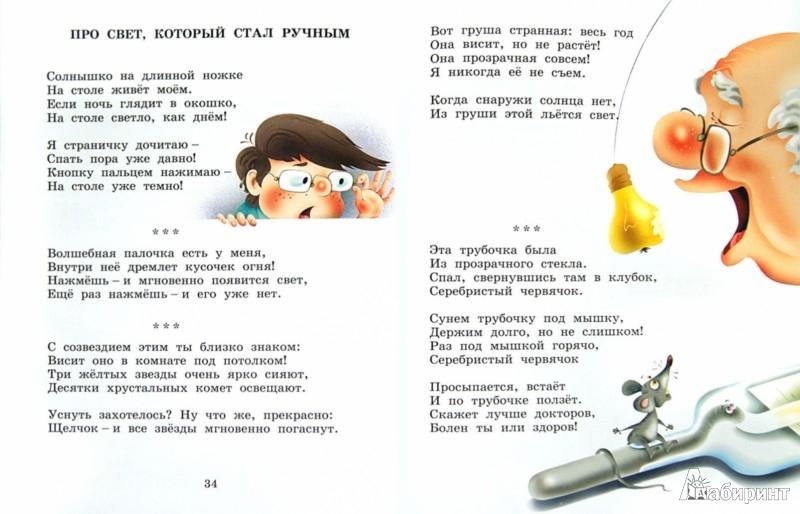 Иллюстрация 1 из 15 для Загадки для тебя - Василий Агафонов | Лабиринт - книги. Источник: Лабиринт
