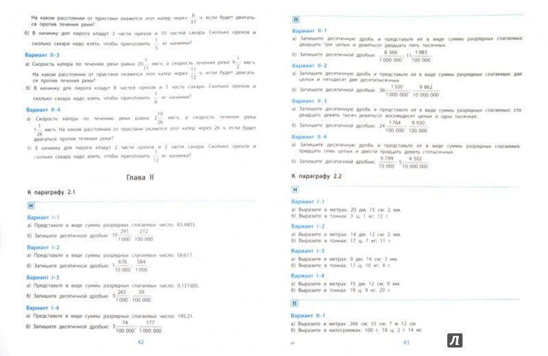 Гдз по математике 6 класс учебник козлова рубин 2 часть