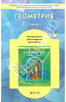 Геометрия. 7 класс. Методические рекомендации для учителя. ФГОС