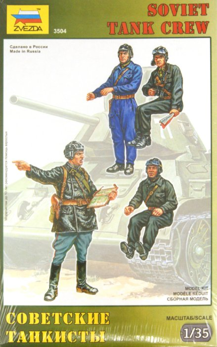Иллюстрация 1 из 8 для 3504/Советские танкисты | Лабиринт - игрушки. Источник: Лабиринт