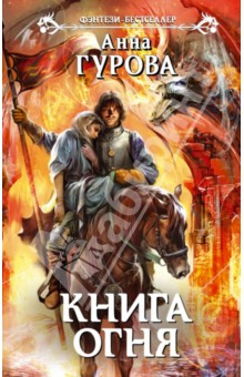 Книга огняОтечественное фэнтези<br>Беда обрушилась на города Пяти Герцогств…<br>Огненные драконы, без всякой видимой причины, выжигают их один за другим. Население в ужасе. Воины и боевые алхимики оказались бессильны - драконов не берет ни оружие, ни магия. Выяснилось, что три города драконы почему-то облетают стороной. Алхимик Вальтер отправляется в опасное путешествие, чтобы выяснить причину такого невнимания к этим городам со стороны огнедышащих чудовищ. А между тем его младший брат Грег находит в руинах юную Аличе - единственную из жителей городка, уцелевшую при налете…<br>