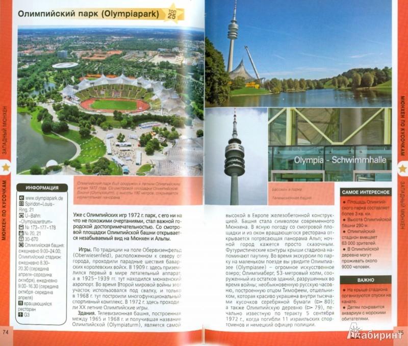Иллюстрация 1 из 6 для Мюнхен | Лабиринт - книги. Источник: Лабиринт
