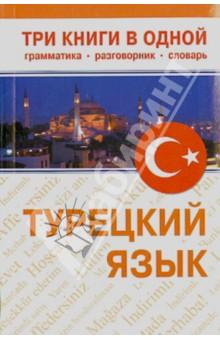 Турецкий язык. Три книги в одном. Грамматика, разговорник, словарь