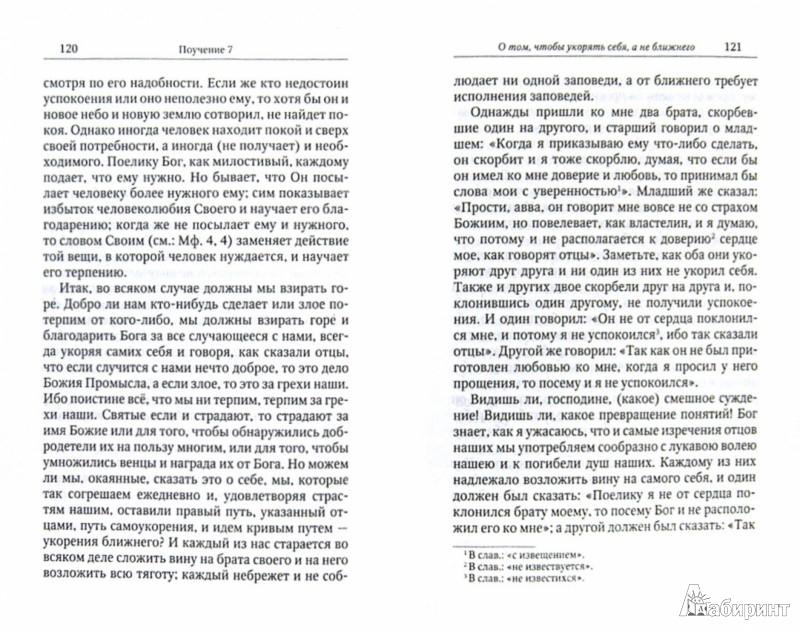 Иллюстрация 1 из 14 для Душеполезные поучения и послания - Авва Преподобный | Лабиринт - книги. Источник: Лабиринт
