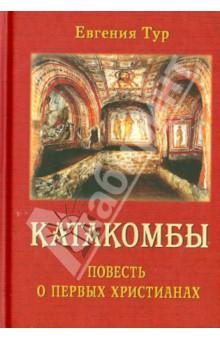 Катакомбы. Повесть о первых христианахОбщие вопросы православия<br>Предлагаем вашему вниманию повесть о первых христианах<br>