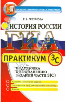 ГИА. Практикум по истории России. Подготовка к выполнению заданий части 3 (С)