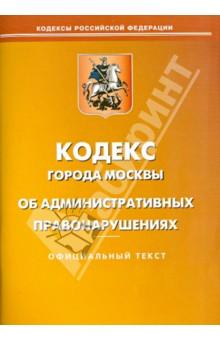 Кодекс города Москвы об административных правонарушениях