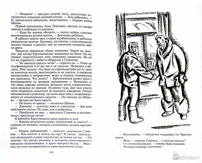 Иллюстрация 1 из 14 для Тайна реки Семужьей. Белая смерть - Георгий Кубанский | Лабиринт - книги. Источник: Лабиринт