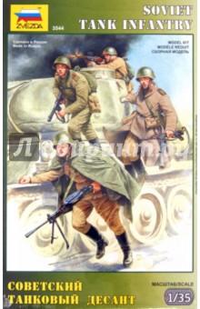 Советский танковый десант (3544) Звезда