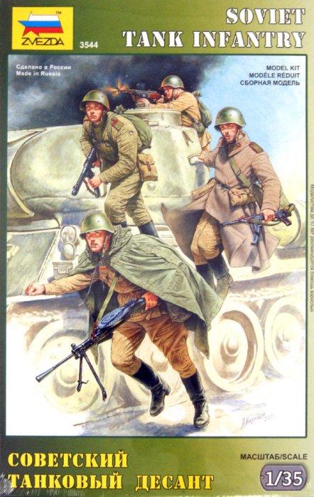 Иллюстрация 1 из 4 для Советский танковый десант (3544) | Лабиринт - игрушки. Источник: Лабиринт