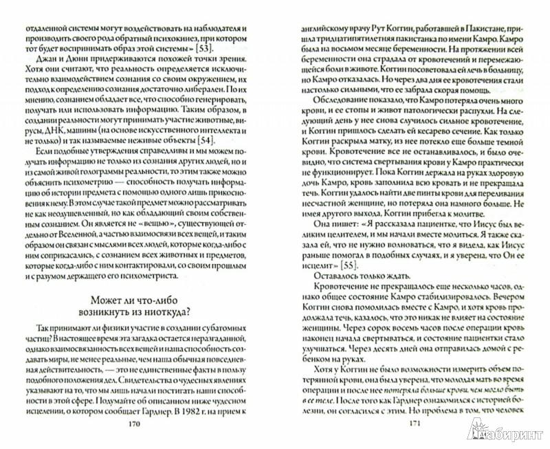 Иллюстрация 1 из 11 для Голографическая вселенная. Новая теория реальность - Майкл Талбот | Лабиринт - книги. Источник: Лабиринт