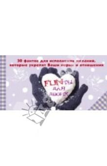 Шимановский В. О., Кобрисов А. В. FUNты для двоих. 30 фантов для исполнения желаний, которые укрепят ваши нервы и отношения