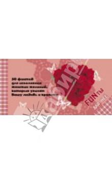 Шимановский В. О., Кобрисов А. В. FUNты для неё. 30 фантов для исполнения женских желаний, которые усилят вашу любовь и красоту