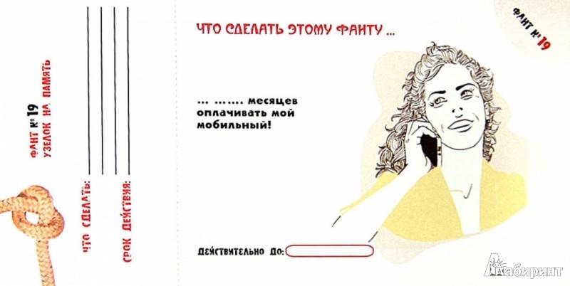 Иллюстрация 1 из 4 для FUNты для неё. 30 фантов для исполнения женских желаний, которые усилят вашу любовь и красоту - Шимановский, Кобрисов | Лабиринт - книги. Источник: Лабиринт