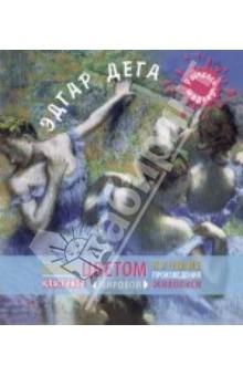 ДегаОбучение искусству рисования<br>В этом альбоме для раскрашивания собраны лучшие картины одного из выдающихся импрессионистов Эдгара Дега<br>