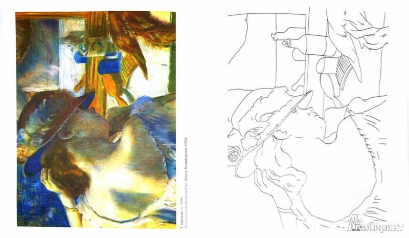 Иллюстрация 1 из 28 для Дега   Лабиринт - книги. Источник: Лабиринт
