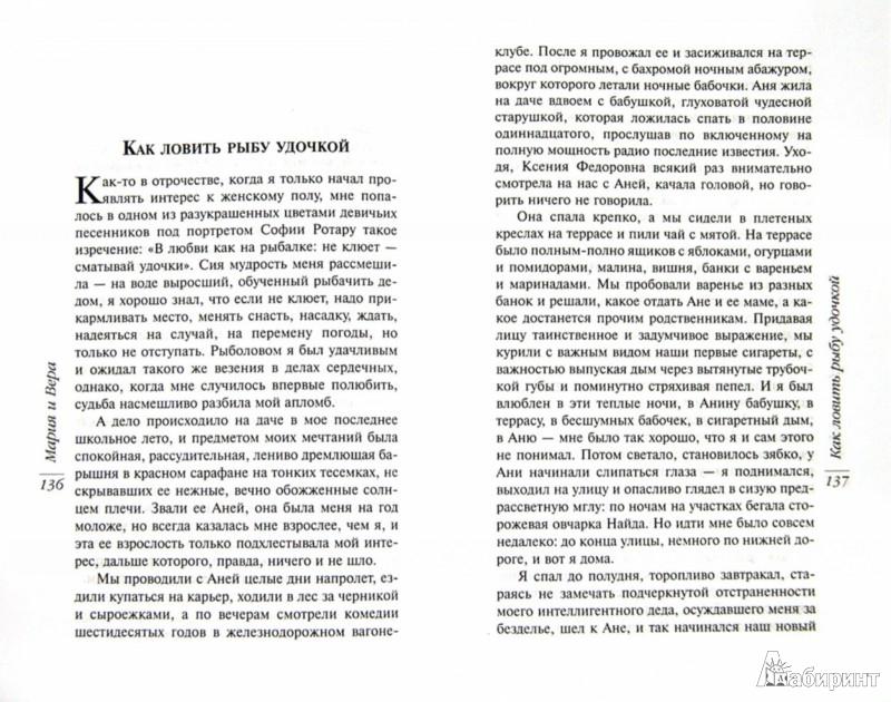 Иллюстрация 1 из 18 для Мария и Вера - Алексей Варламов | Лабиринт - книги. Источник: Лабиринт
