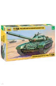 Советский основной боевой танк Т-72АБронетехника и военные автомобили (1:35)<br>ТанкТ-72А находился в массовом производстве с 1979 по 1985 год. Танк экспортировался во многие страны. Помимо СССР производство Т-72А было развернуто б Индии, Польше, Чехословакии и Югославии. Впервые в бою эти танки побывали в 1982 году в составе сирийской армии при вторжении израильтян в Ливан. Президент Сирии X. Асад в одном из интервью заявил: Танк типа Т-72 - лучший в мире - подчеркнув, что израильским танкистам не удалось подбить ни одной такой машины.<br>Набор деталей для сборки модели одного танка.<br>Набор собирается при помощи специального клея, выпускаемого предприятием Звезда. Клей продается отдельно от набора.<br>Не рекомендуется детям до 3-х лет.<br>Моделистам до 10 лет рекомендуется помощь взрослых.<br>Производство: Россия.<br>Масштаб: 1:35.<br>