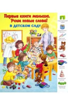 В детском садуЗнакомство с миром вокруг нас<br>Вашему вниманию предлагается первая книга малыша. С её помощью малыш сможет узнать много новых слов о детском саде.<br>