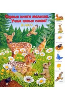 В лесуЗнакомство с миром вокруг нас<br>Вашему вниманию предлагается первая книга малыша.<br>С её помощью малыш сможет узнать много новых слов о лесных обитателях.<br>