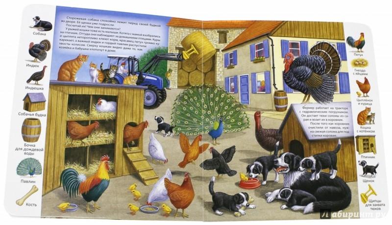 Иллюстрация 1 из 34 для На ферме   Лабиринт - книги. Источник: Лабиринт
