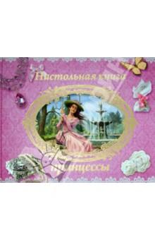 Настольная книга принцессы
