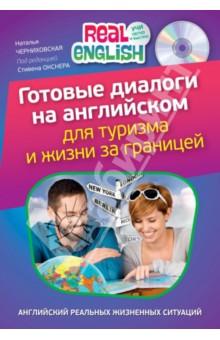 Готовые диалоги на английском для туризма и жизни за границей (+СD)