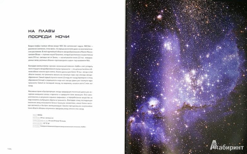 Иллюстрация 1 из 34 для Красота Вселенной. Самые удивительные виды космоса - Джайлс Спэрроу | Лабиринт - книги. Источник: Лабиринт