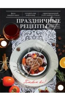 Праздничные рецепты
