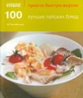 Ой Чипчайссара: 100 лучших тайских блюд