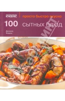 100 сытных блюдОбщие сборники рецептов<br>100 сытных блюд, для приготовления которых понадобится всего одна сковородка или кастрюля: ароматные карри, согревающие рагу, запеканки и супы.<br>Благодаря прекрасным иллюстрациям и четким инструкциям готовить по этой книге будет легко и приятно любому кулинару.<br>